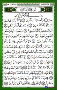 surah-ad-dukhan-a1